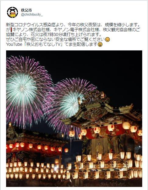 20201202秩父夜祭.jpg