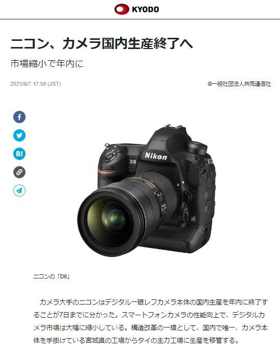 20210608ニコン国内終了1.jpg